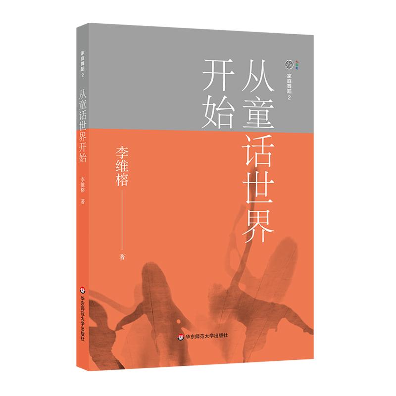 华东师范大学出版社 正版心理学图书 亲密关系疗愈 家庭治疗 原生家庭真实案例 李维榕 从童话世界开始 2 家庭舞蹈