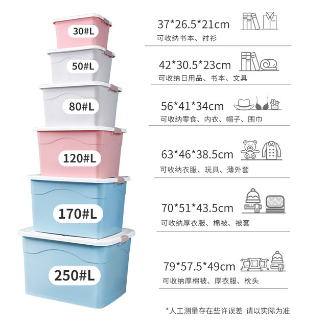 Extra large thick plastic storage box snack storage box large capacity moving storage box toy clothes storage box