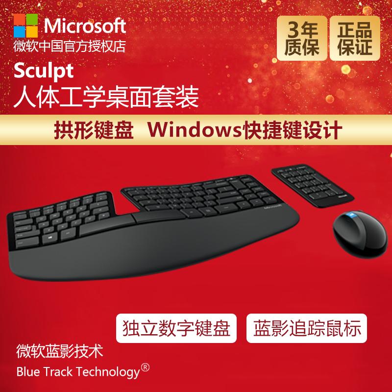 微软 弧形Sculpt人体工学键鼠套 电脑键盘台式 无线鼠标键盘套装
