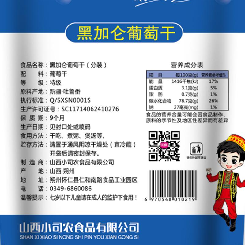 黑加仑葡萄干500g新疆特产级超大冰粉专用黑加仑独小包装免洗即食