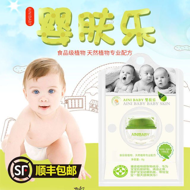 Hong Kong Ai Ni Ying Fule cream hot rash red fart infant child baby saliva newborn diaper cream moisturizer