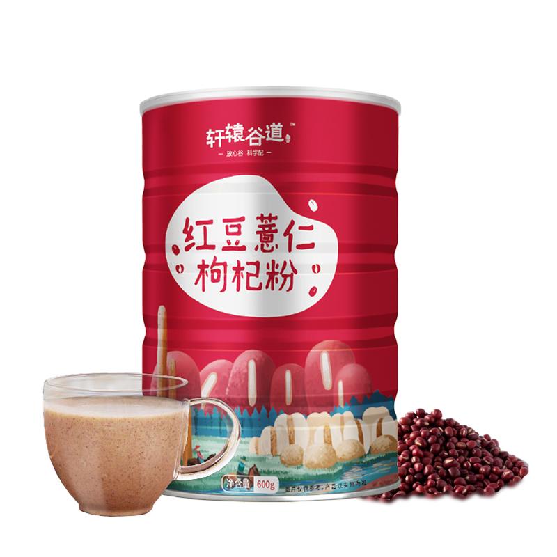 【临期清仓处理】红豆薏仁枸杞粉红豆薏米粉600g代餐粉五谷杂粮粉