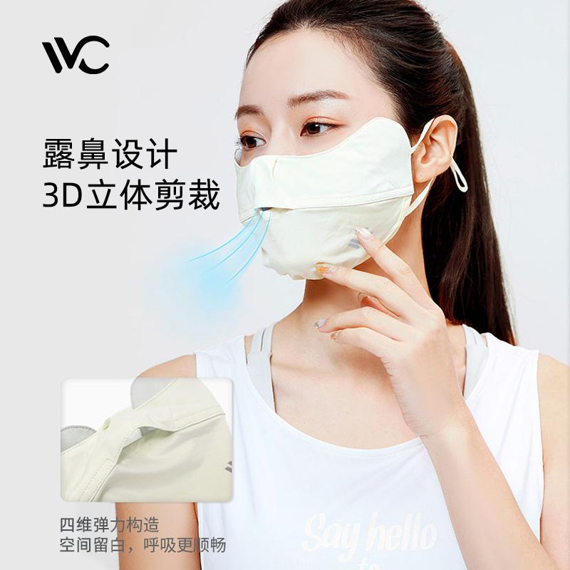 VVC 防晒口罩女神时尚面罩