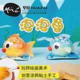 Kindergarten children diy hand-made three-dimensional clay material package bubble fish creative theme teaching supplies
