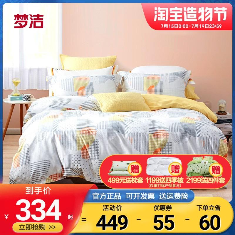 梦洁家纺梦洁磨毛四件套1.8米秋冬加厚全棉纯棉床单被套2.48×248