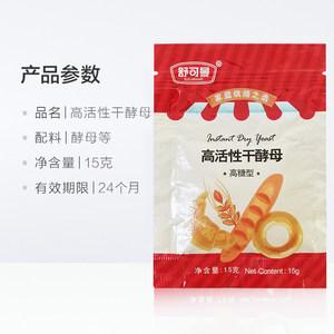 舒可曼酵母 家用耐高糖高活性酵母15g 制作包子馒头面包发酵粉