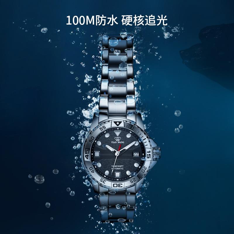 天王品牌自动机械防水男表2019新品100米潜水运动夜光腕表101122