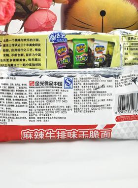 华丰魔法士干脆面整箱袋装干吃面膨化零食小吃休闲食品大礼包即食