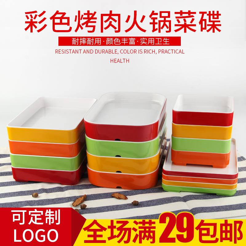 密胺仿瓷餐具中式烤肉盤自助餐廳大盤子雙色碟子加厚長方形正方形