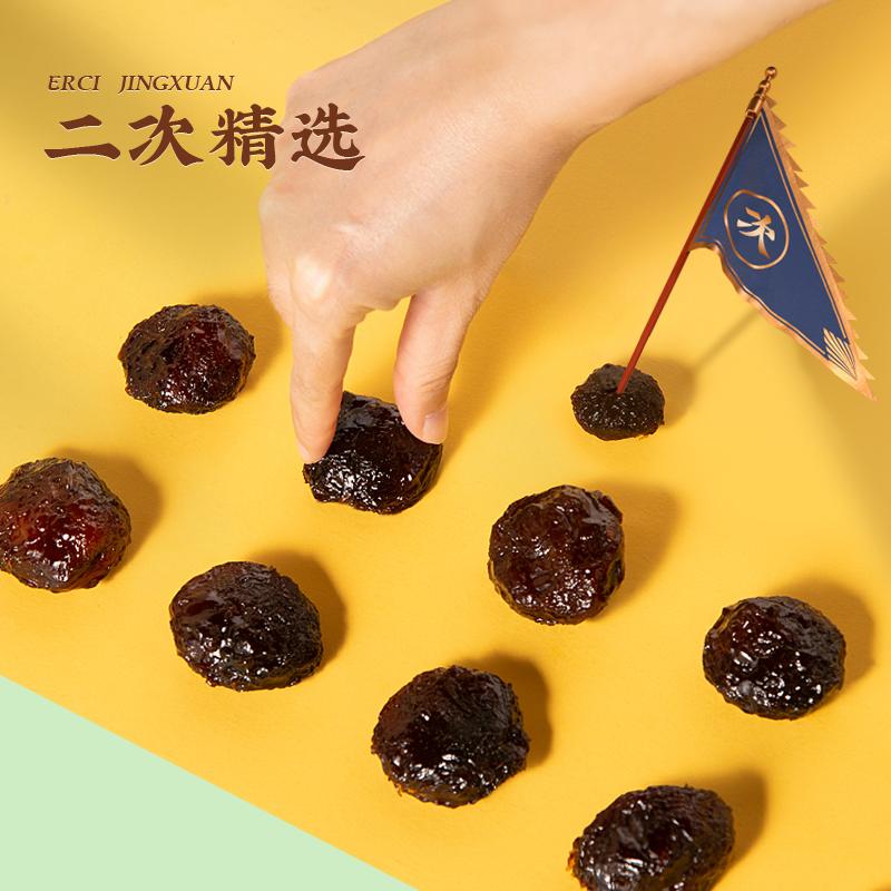 宁安堡野杏肉甘草杏西北特产无核红杏干休闲零食果肉果铺酸甜可口