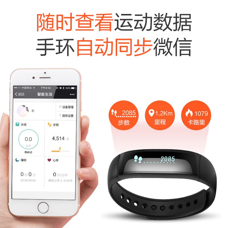 香山智能手环男女计步器防水蓝牙手表健康睡眠安卓苹果运动手环