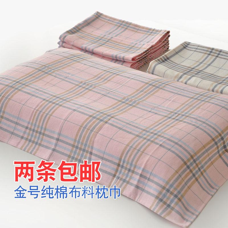 包郵 金號枕巾純棉 布料薄款 素雅格子 夏季清爽透氣吸汗 一對裝