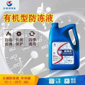长城YC-1汽车发动机防冻液冷却液 四季通用长效粉红色 4kg -25℃