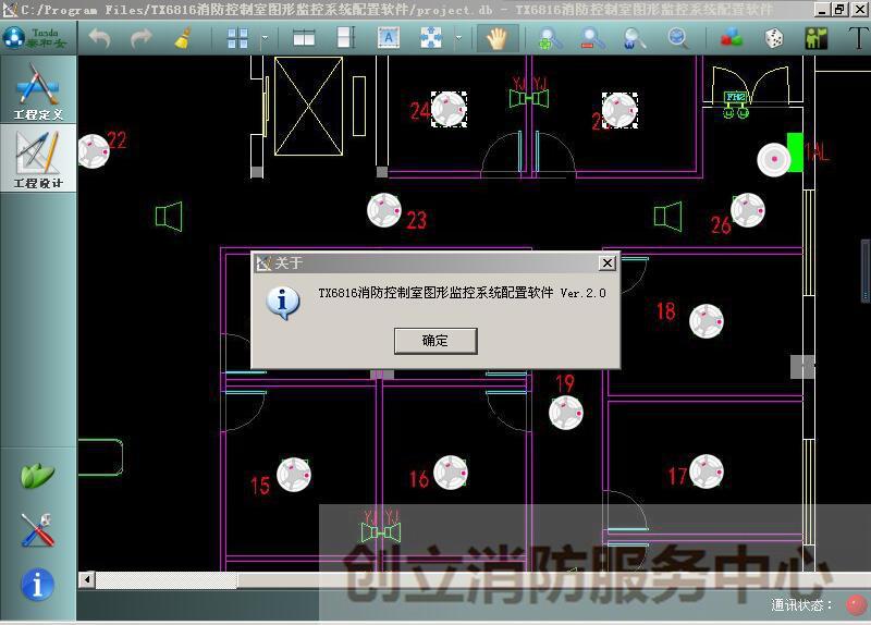 泰和安CRT图形显示系统TX3816TX6816-V2消防监控系统调试编程软件