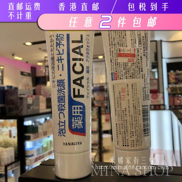米娜香港直郵 日本YANAGIYA柳屋FACIAL痘痘黑頭洗面奶140g