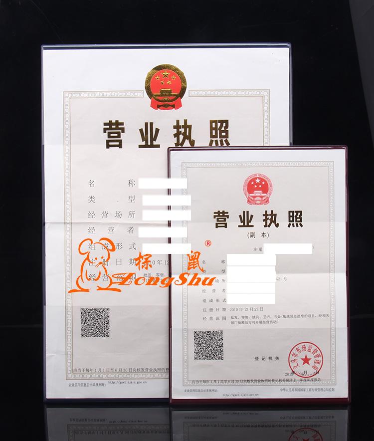 新版3三证合一营业执照副正本保护套信用机构营业执照保护套证套