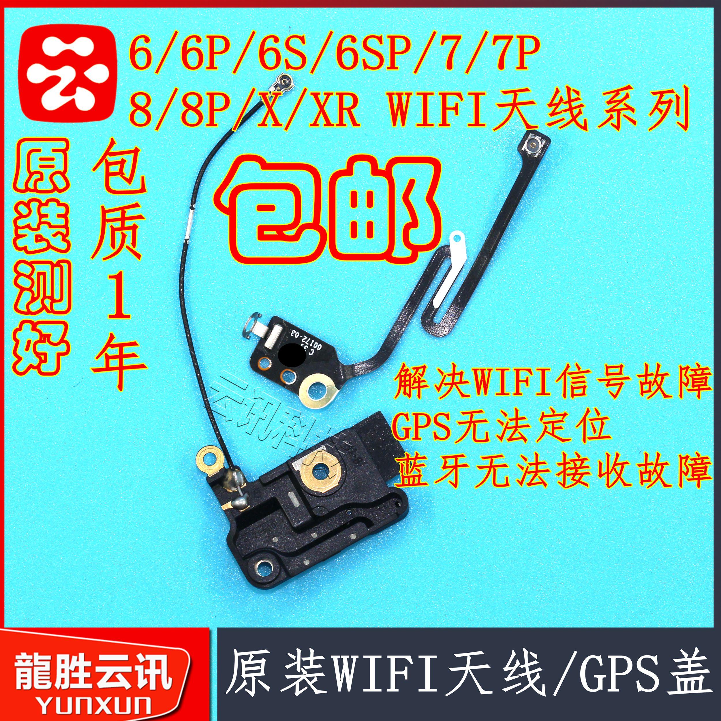蘋果6代 6plus wifi天線 7代8代 X 6P 6S 6SPwifi蓋wifi線 天線蓋