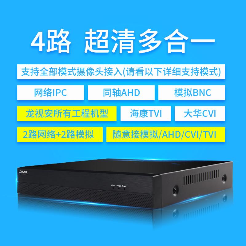 4/8/16路高清NVR网络硬盘录像机DVR模拟高清手机远程监控主机AHD