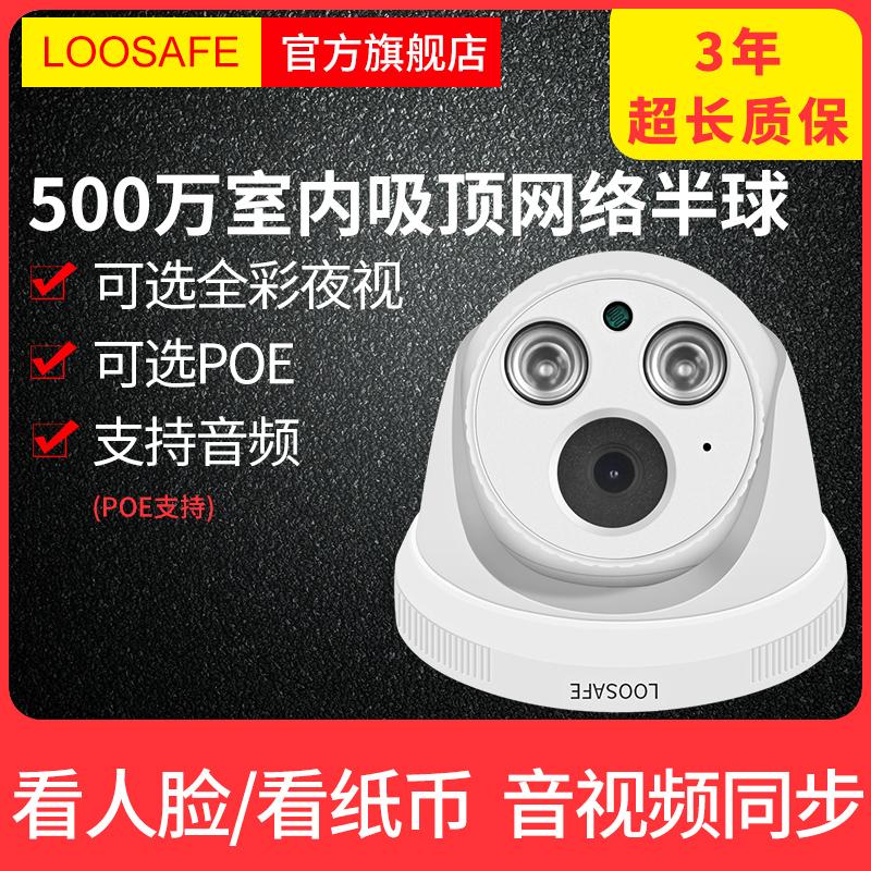 200万高清夜视半球网络摄像头POE室内广角手机远程小型监控器家用
