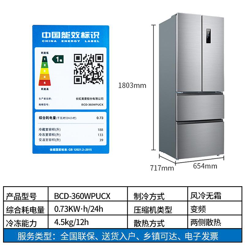法式四开多门电冰箱家用风冷无霜一级 360WPUCX BCD 美菱 MeiLing