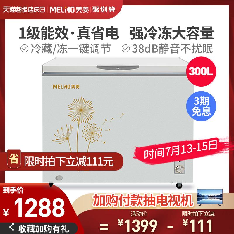 MeiLing/美菱 BC/Bd-300DT 大冰櫃/冷藏冷凍/臥式商用/節能冷櫃