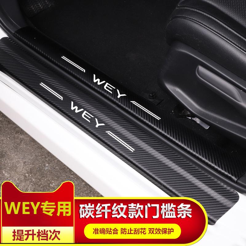 护板迎宾踏板装饰改装 P8 vv7 vv6 vv5 碳钎门槛条 WEY 款长城魏派 18