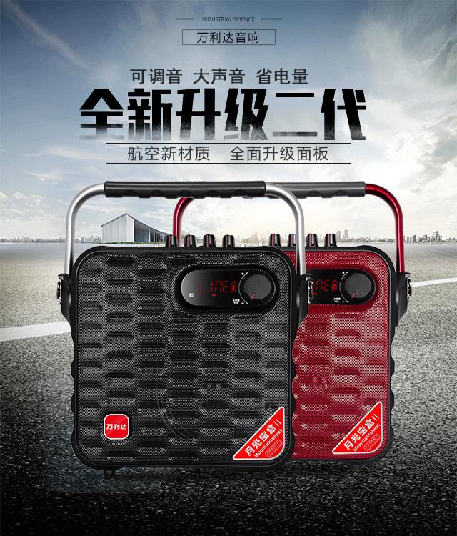 万利达Y5s手提便捷音响K歌广场舞户外音箱蓝牙充电带无线话筒耳麦