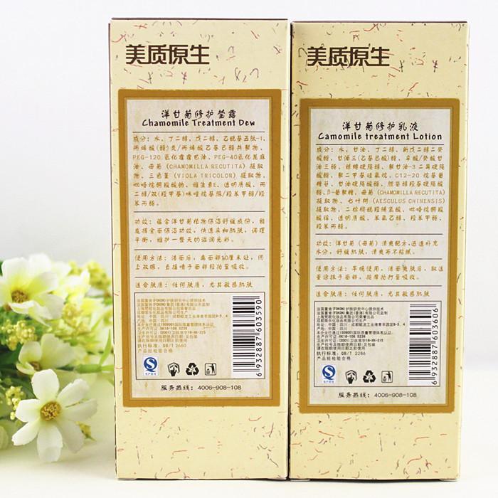 美质原生洋甘菊护肤套 舒缓修护抗敏感温和不刺激洋甘菊水乳套优惠券