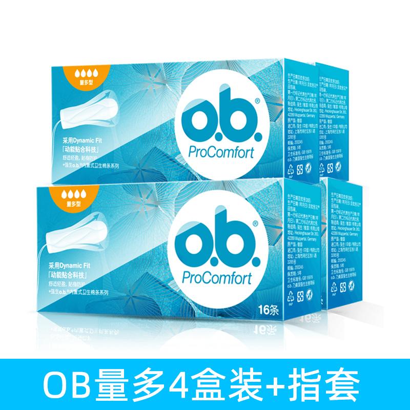 德国强生ob内置棉条4盒量多型普通内置指入式卫生棉条ob经期温泉