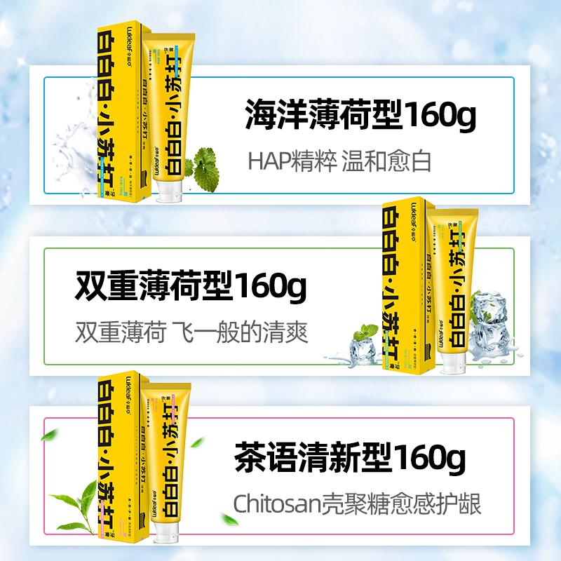 幸福草食品级小苏打亮白去渍牙膏160g