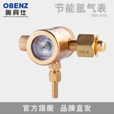 Aubins new argon arc welding machine gas-saving argon gas meter pressure reducer gas cylinder pressure reducing valve small OBC-017