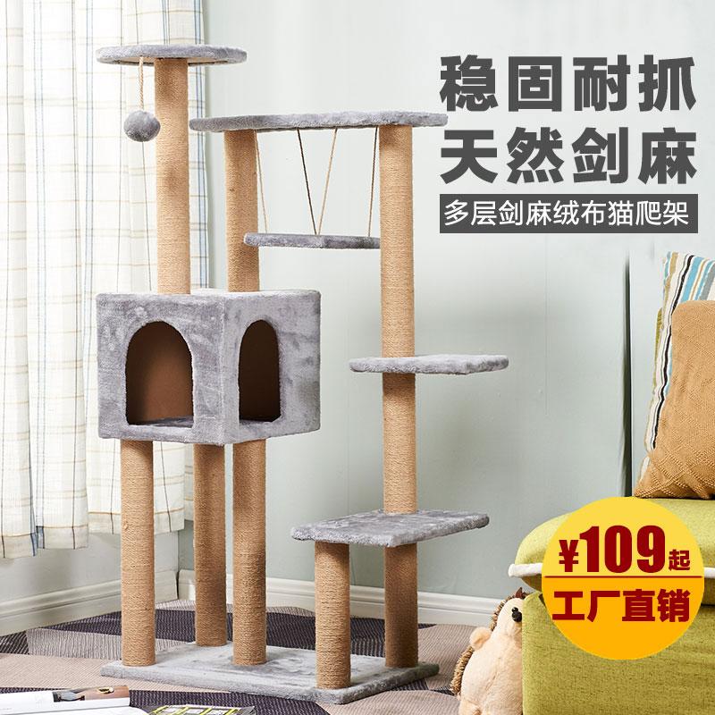 猫爬架猫窝猫玩具剑麻猫抓板秋千猫树猫抓柱猫跳台猫抓架猫咪用品