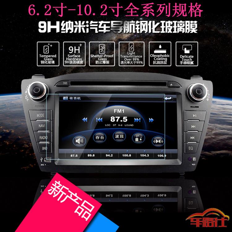 凯立德车载DVD导航仪汽车钢化玻璃膜6寸7寸8寸9寸10寸 9H导航贴膜