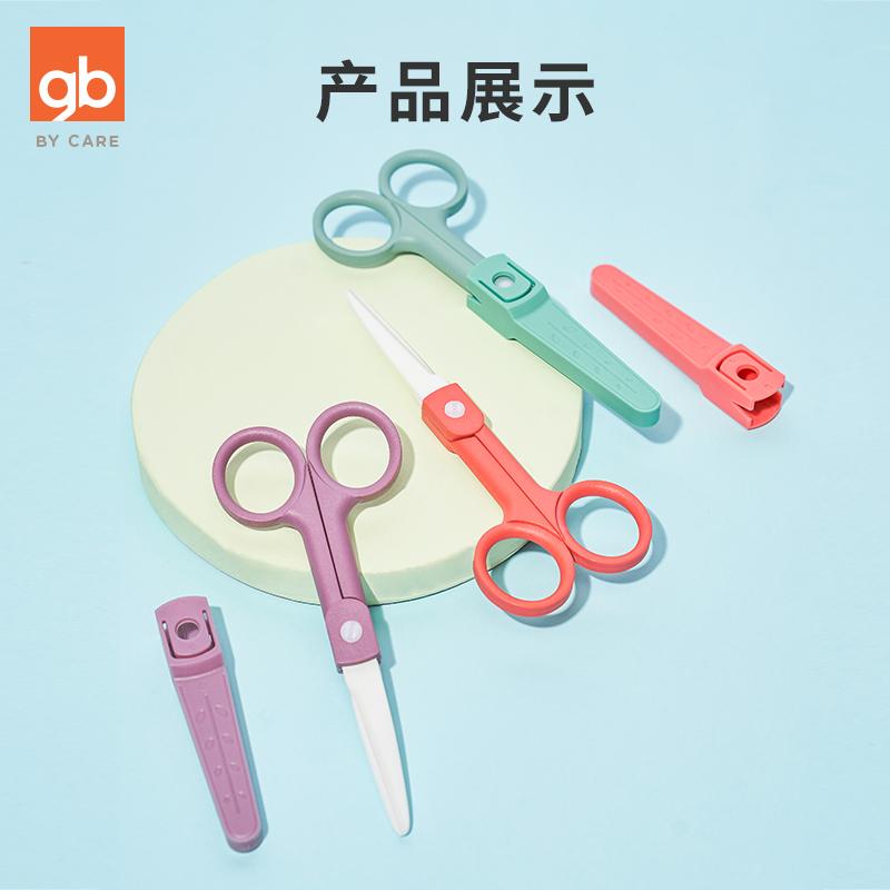 gb好孩子辅食剪陶瓷辅食剪刀儿童食物刨刀辅食工具安全剪刀耐高温