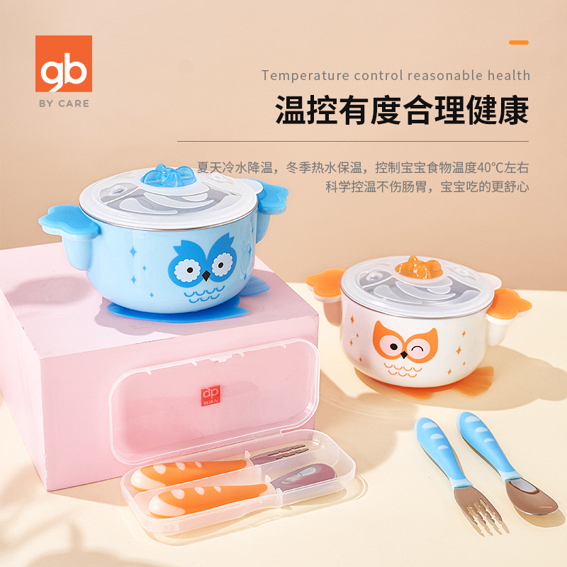 gb好孩子儿童餐具注水保温碗宝宝不锈钢吸盘碗婴幼儿带盖辅食碗