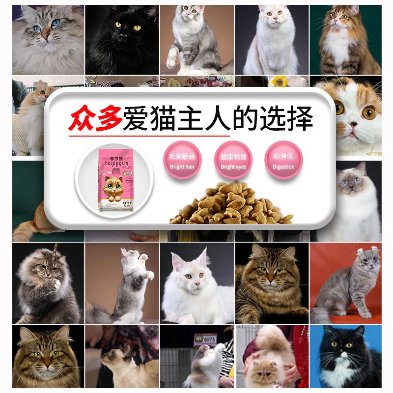 菲尔顿猫粮增肥发腮成猫幼猫4斤全猫期天然幼猫奶糕孕猫猫粮2kg优惠券