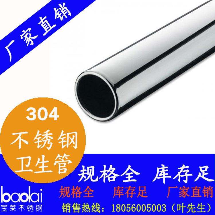 304不锈钢卫生水管外径19,25,32,38,40,51,53,63到219内径1.2到4