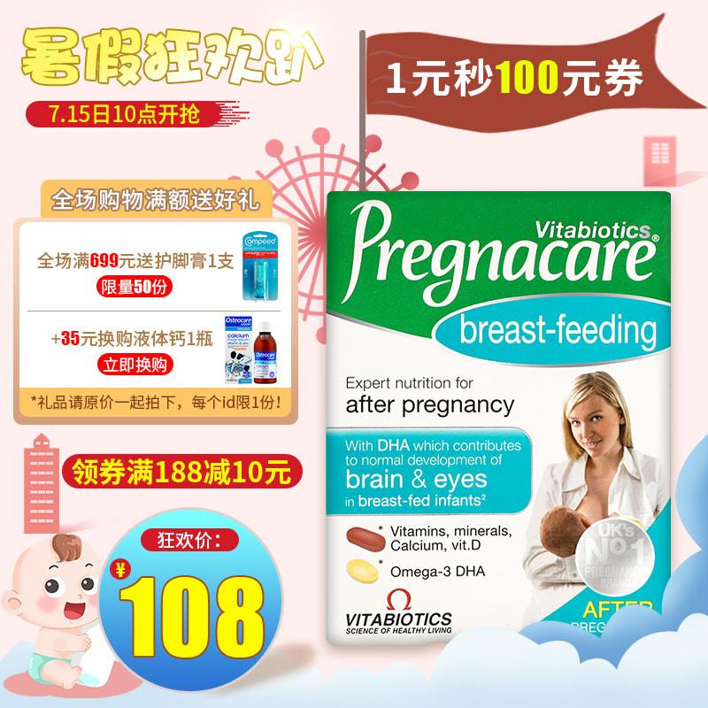 英國進口Pregnacare孕婦哺乳期複合維生素營養髮奶魚油DHA鈣葉酸
