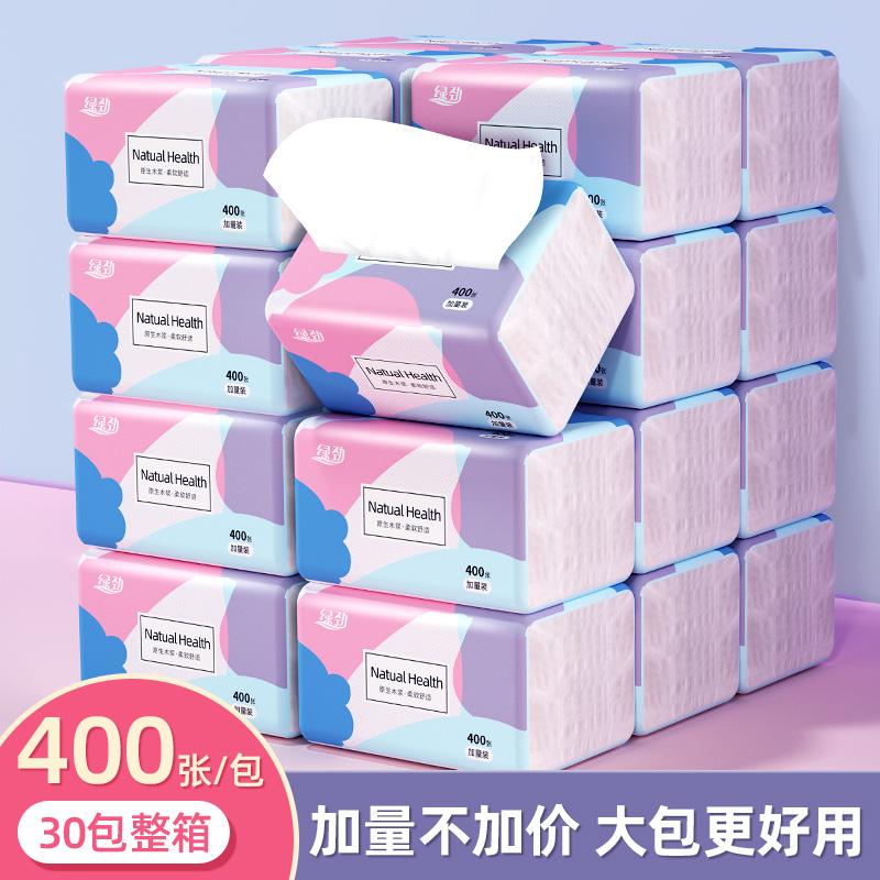 400张抽纸大包纸巾整箱家庭实惠装卫生纸家用餐巾纸面巾纸擦手纸
