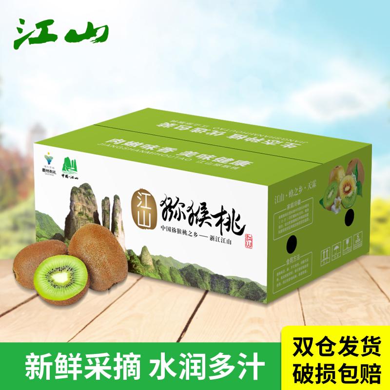 江山徐香猕猴桃 新鲜水果 奇异果 绿心猕猴桃奇异果 当季 5斤包邮