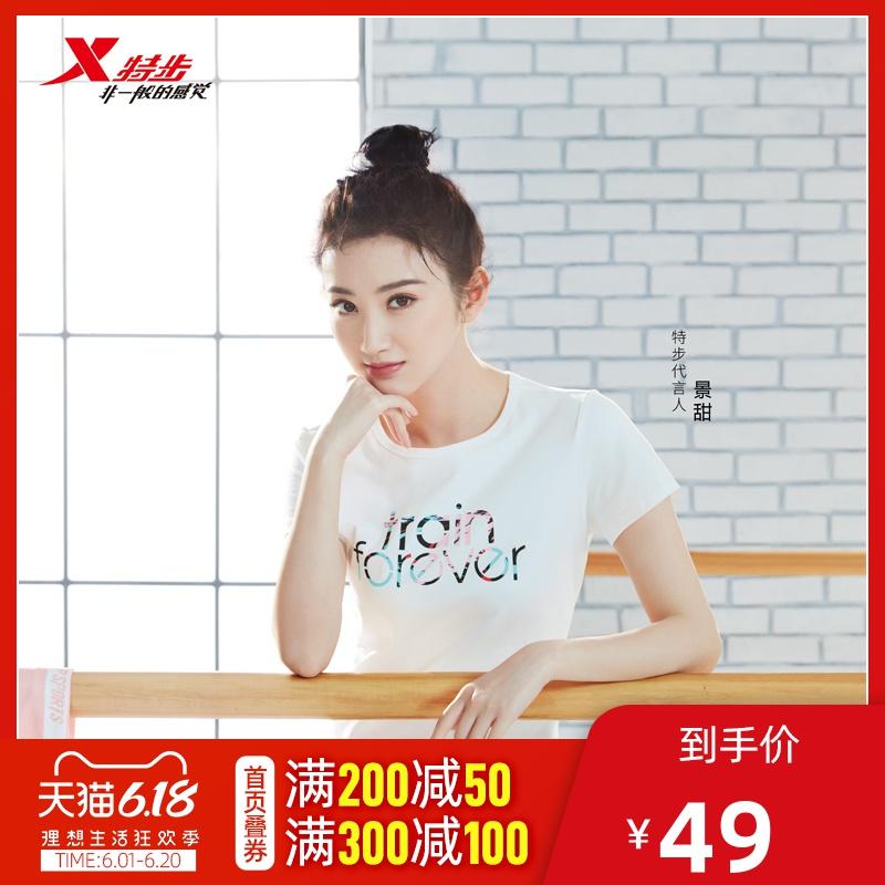 【景甜同款】特步运动T恤女2020新款综训健身运动服透气短装跑步