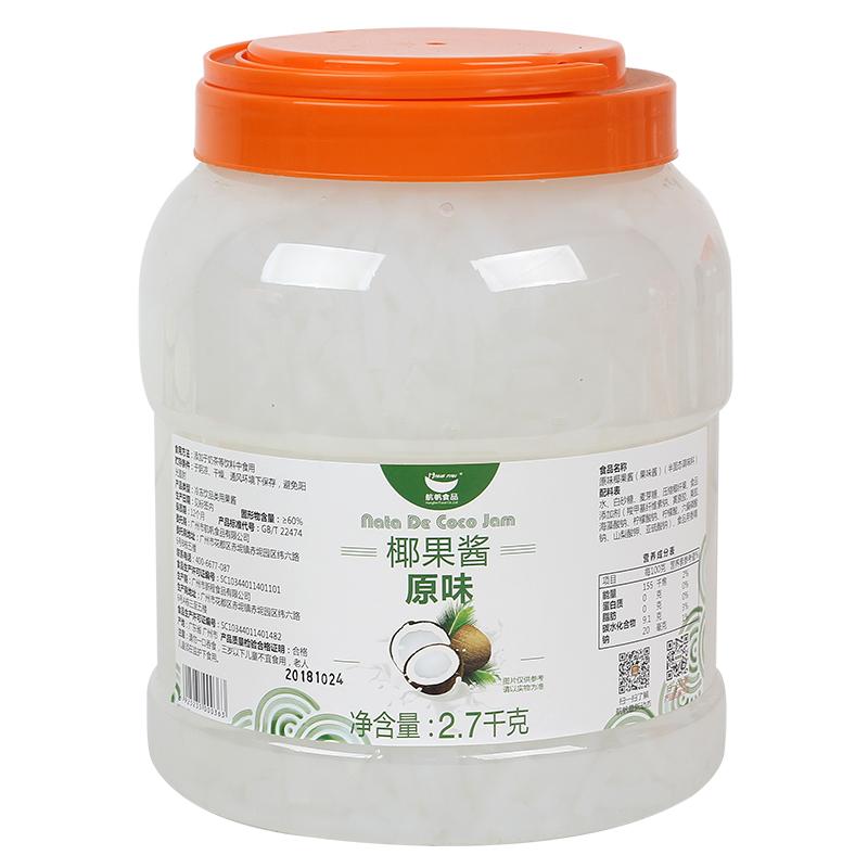 航帆原味椰果椰果粒椰果肉椰粒奶茶店专用奶茶原料刨冰配料2.7KG