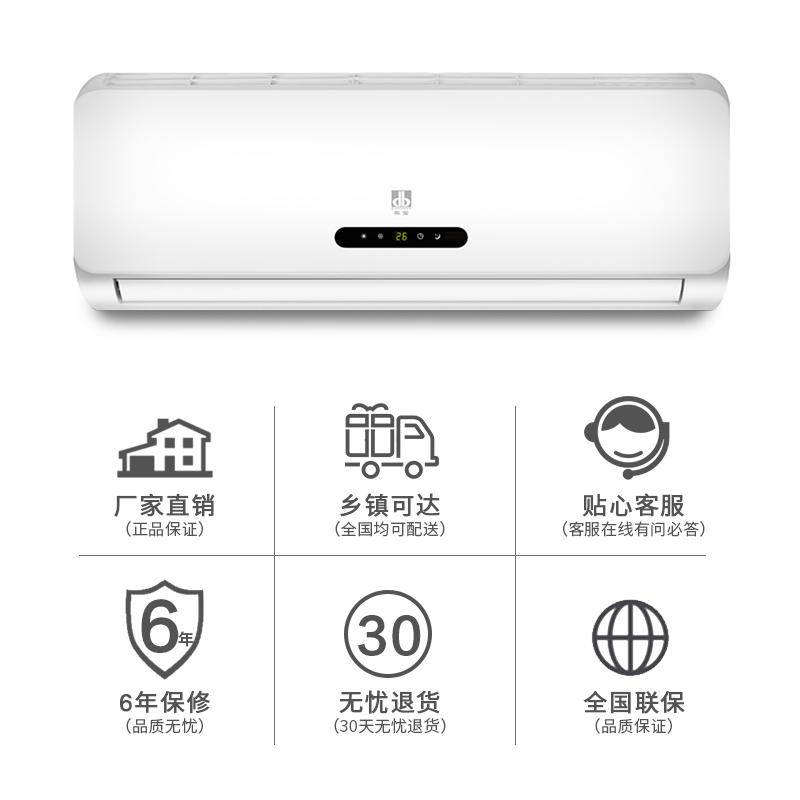 单冷节能静音立式非变频 2p 匹 1.5 大 1p 东宝家用冷暖空调挂机壁挂式