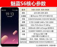 Meizu/魅族 魅族 V8 高配 全面屏手机 魅蓝S6 移动联通电信全网通 (¥788)