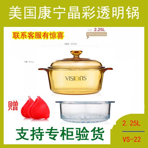 正品美國康寧晶彩透明鍋/VS-22/2.25L煮鍋琥珀鍋寶寶玻璃湯鍋粥鍋
