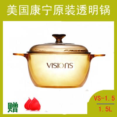 正品美國康寧晶彩透明鍋/VS-15/1.5L深鍋玻璃鍋琥珀湯鍋粥鍋奶鍋
