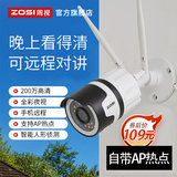 Zhoushi wireless monitor camera with mobile phone remote home high-definition infrared, no network at the entrance of the corridor