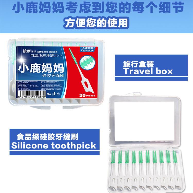 便携新型牙签 硅胶牙缝刷齿间刷牙间刷清洁口腔护理 塑料非一次性