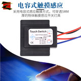 12-24V mirror glass touch switch capacitive induction module dimming can penetrate 5mmLED lamp bathroom advertising