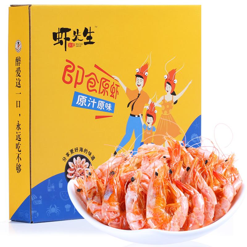 【湛江手信】 虾先生礼盒海虾干即食 原虾 海米虾仁天然烤虾虾米